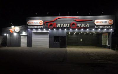 Рады приветствовать еще один Nexus Garage в нашем сообществе «Nexus Automotive Ukraine»!