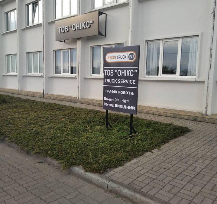 """Друзі, раді повідомити вас про приєднання ще одного члена до нашої дружньої Nexus Ukraine спільноти - """"Онікс"""" Truck Service!"""