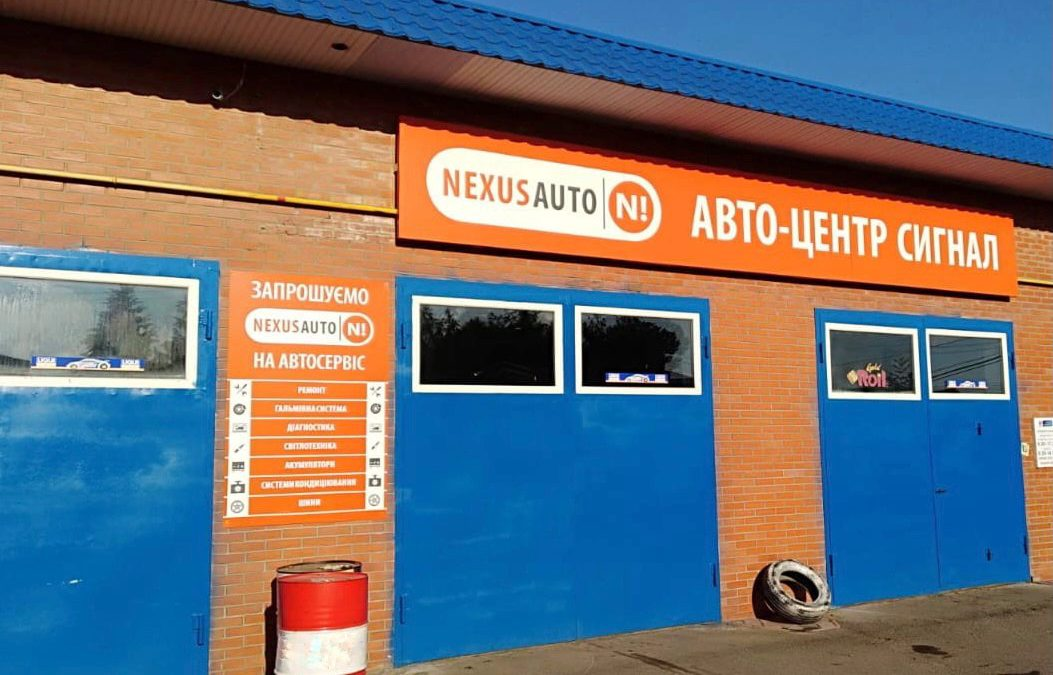 The new Auto Center «Signal»  in Khmilnyky has become part of the friendly Nexus Auto Ukraine family